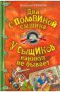 Сотников Владимир Михайлович Два с половиной сыщика. У сыщиков каникул не бывает