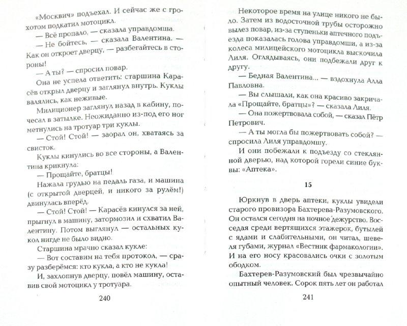 Иллюстрация 1 из 9 для Катя и крокодил. Сказки среди бела дня - Виткович, Гернет, Ягдфельд | Лабиринт - книги. Источник: Лабиринт