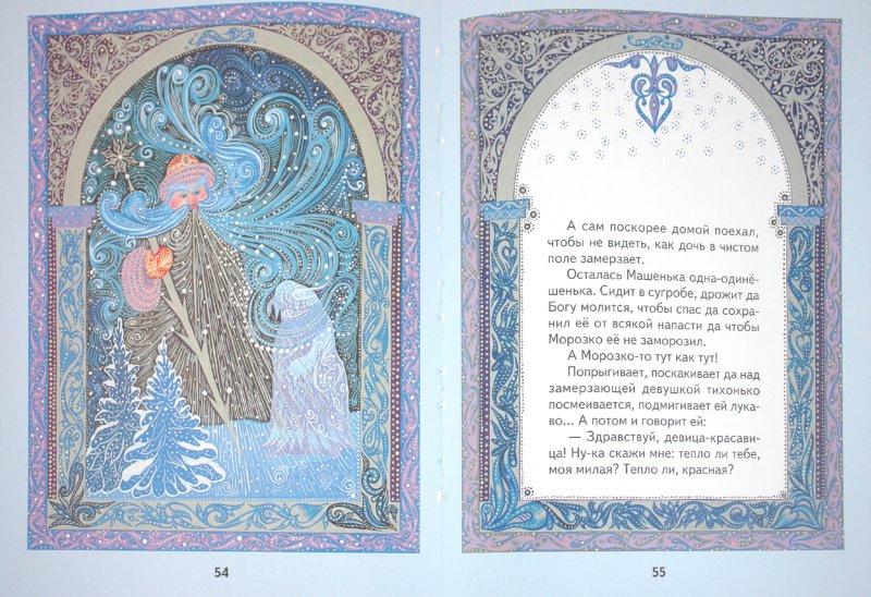 Иллюстрация 1 из 19 для Жар-птица | Лабиринт - книги. Источник: Лабиринт