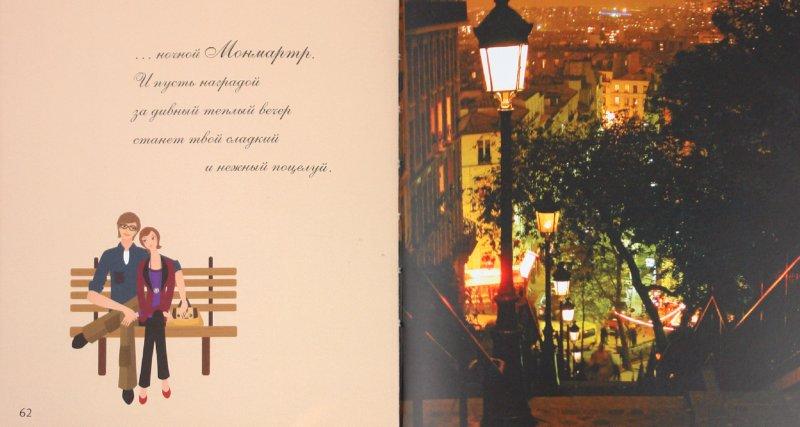 Иллюстрация 1 из 9 для Весь мир для тебя, Любимая: Наш романтический план путешествий | Лабиринт - книги. Источник: Лабиринт