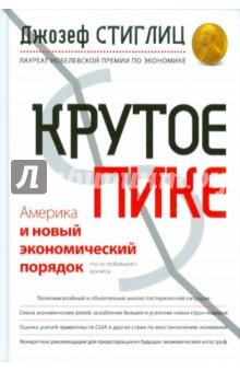 Обложка книги Крутое пике: Америка и новый экономический порядок после глобального кризиса, Стиглиц Джозеф