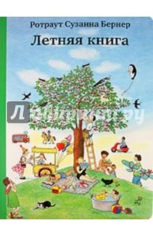 Летняя книга (виммельбух) самокат большая кулинарная книга городка с 6 лет