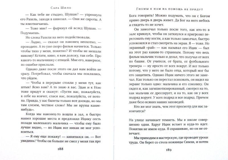 Иллюстрация 1 из 7 для Гномы к нам на помощь не придут - Сара Шило   Лабиринт - книги. Источник: Лабиринт