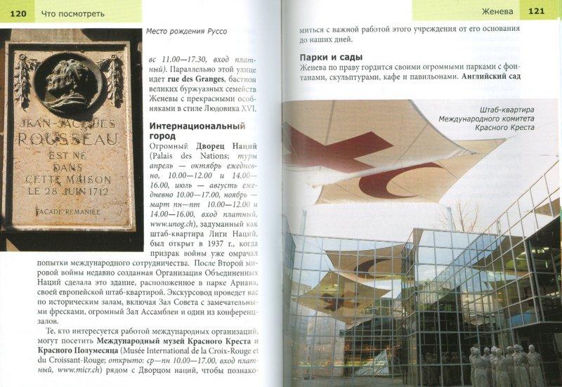 Иллюстрация 1 из 14 для Швейцария. Путеводитель - Кен Бернштейн   Лабиринт - книги. Источник: Лабиринт