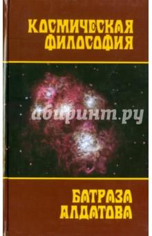 Космическая философия Батраза Алдатова