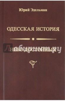 Небо достойных. Одесская история