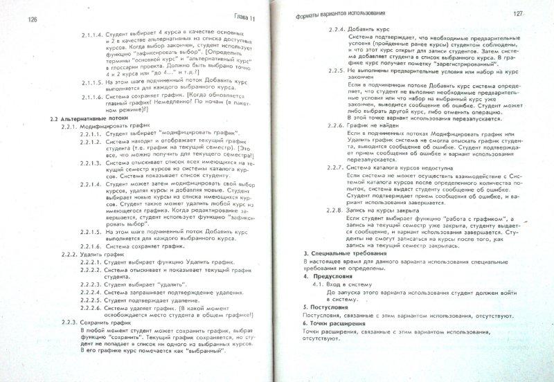 Иллюстрация 1 из 9 для Современные методы описания функциональных требований к системам - Алистер Коберн | Лабиринт - книги. Источник: Лабиринт