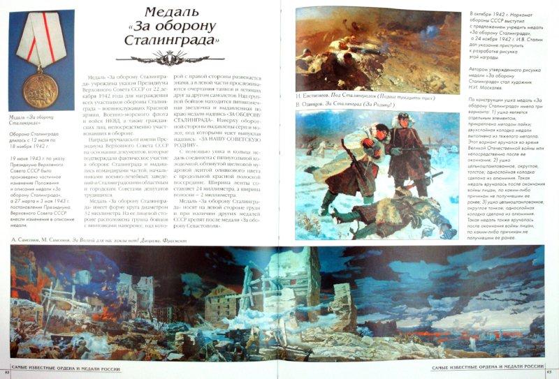 Иллюстрация 1 из 30 для 50. Самые известные ордена и медали России   Лабиринт - книги. Источник: Лабиринт
