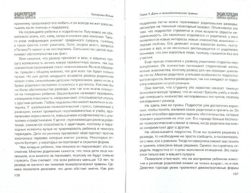 Иллюстрация 1 из 7 для Энциклопедия детских проблем - Юлия Захарова | Лабиринт - книги. Источник: Лабиринт