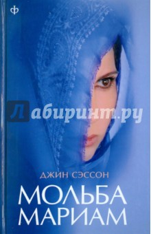 Мольба Мариам