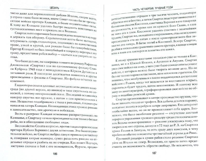 Иллюстрация 1 из 7 для Цезарь - Эдуард Геворкян | Лабиринт - книги. Источник: Лабиринт