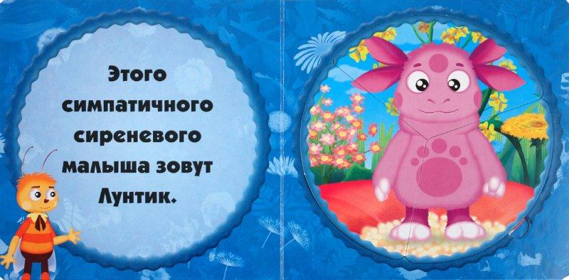Иллюстрация 1 из 8 для Лунтик и его друзья. Здравствуй, Лунтик! Развивающая книжка | Лабиринт - книги. Источник: Лабиринт