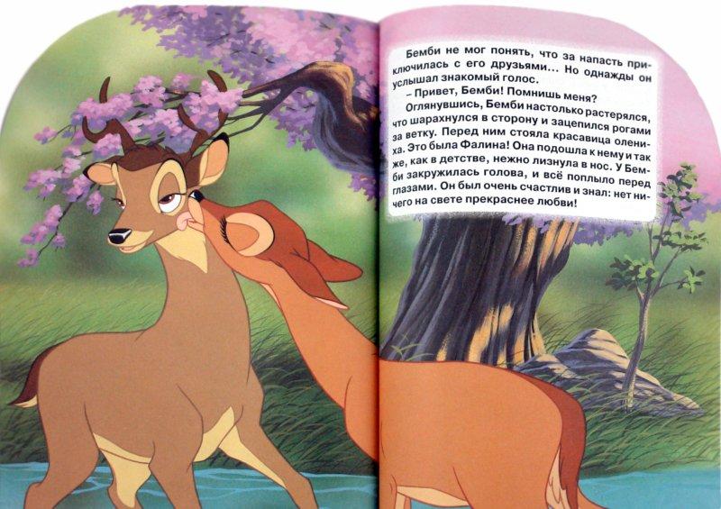 Иллюстрация 1 из 9 для Бемби. Книжка-малышка (+CD) | Лабиринт - книги. Источник: Лабиринт