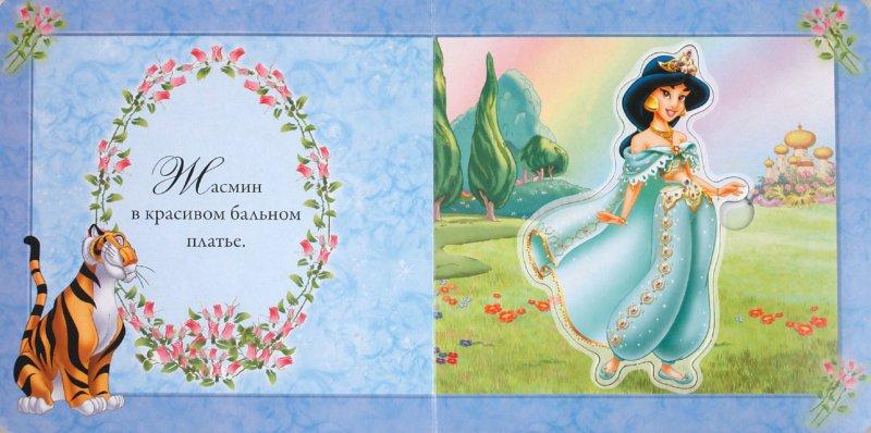 Иллюстрация 1 из 16 для Жасмин и Ариэль. Развивающая книжка | Лабиринт - книги. Источник: Лабиринт