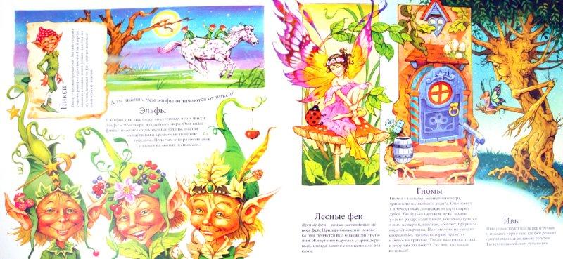 Иллюстрация 1 из 12 для Феи | Лабиринт - книги. Источник: Лабиринт