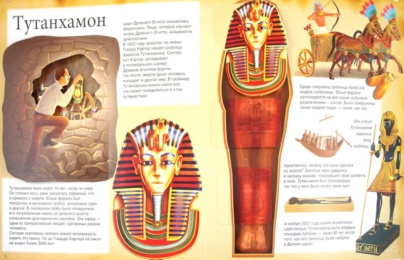 Иллюстрация 1 из 16 для Древний Египет | Лабиринт - книги. Источник: Лабиринт