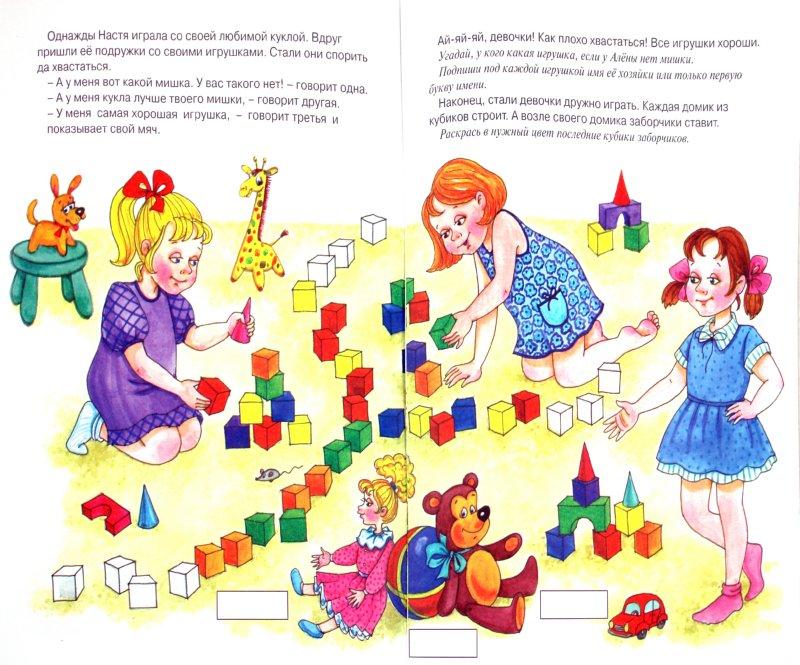 Иллюстрация 1 из 19 для Логические истории - В. Заесенок   Лабиринт - книги. Источник: Лабиринт