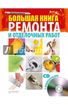 Большая книга ремонта и отделочных работ (+CD) мобильные телефоны lg ремонт и обслуживание том i cd