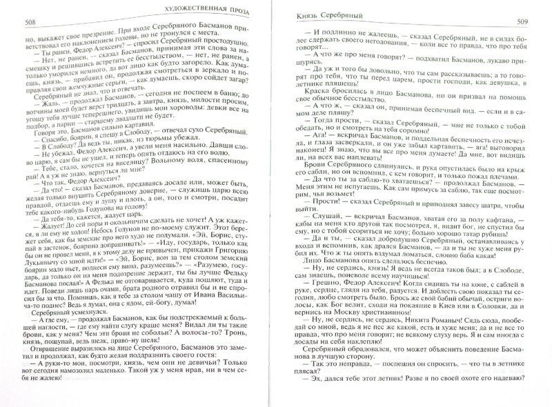 Иллюстрация 1 из 17 для Полное собрание сочинений в одном томе - Алексей Толстой | Лабиринт - книги. Источник: Лабиринт