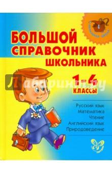 Большой справочник школьника. 1-4 классы