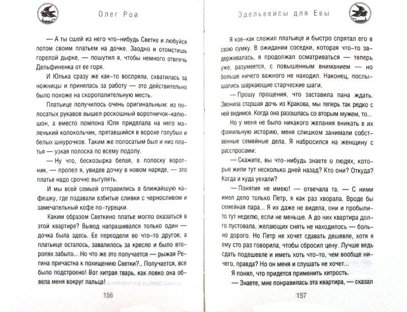 Иллюстрация 1 из 6 для Эдельвейсы для Евы - Олег Рой | Лабиринт - книги. Источник: Лабиринт