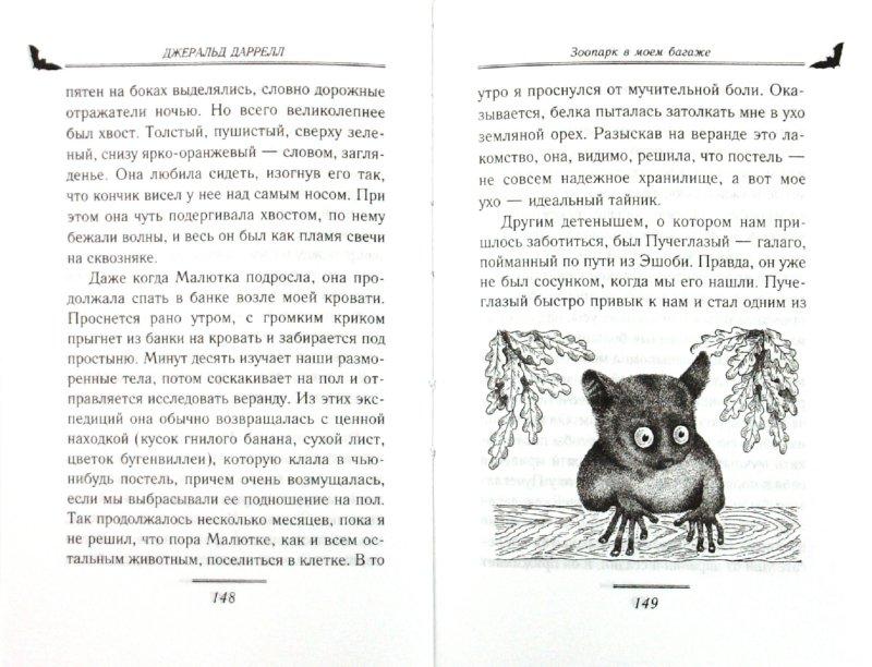 Иллюстрация 1 из 18 для Зоопарк в моем багаже - Джеральд Даррелл | Лабиринт - книги. Источник: Лабиринт