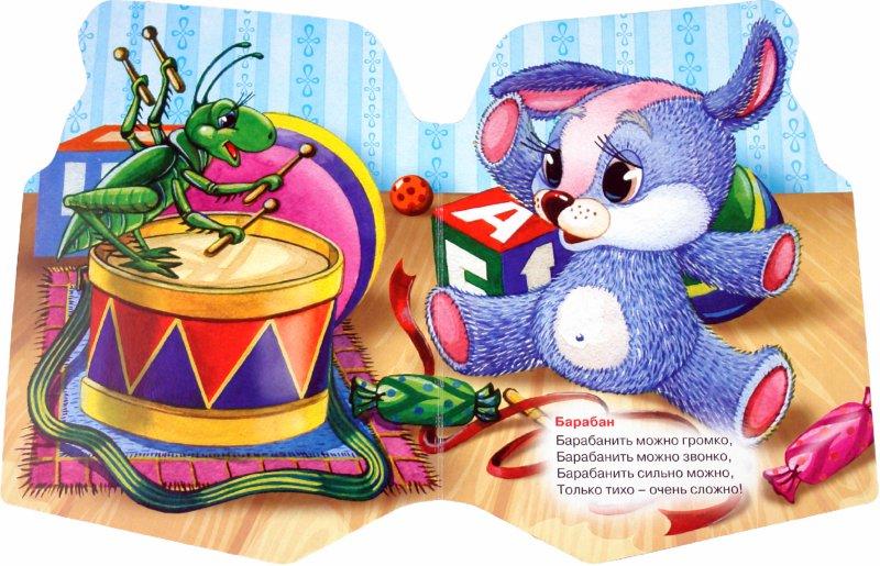 Иллюстрация 1 из 6 для Игрушки. Магазин игрушек - Татьяна Коваль | Лабиринт - книги. Источник: Лабиринт