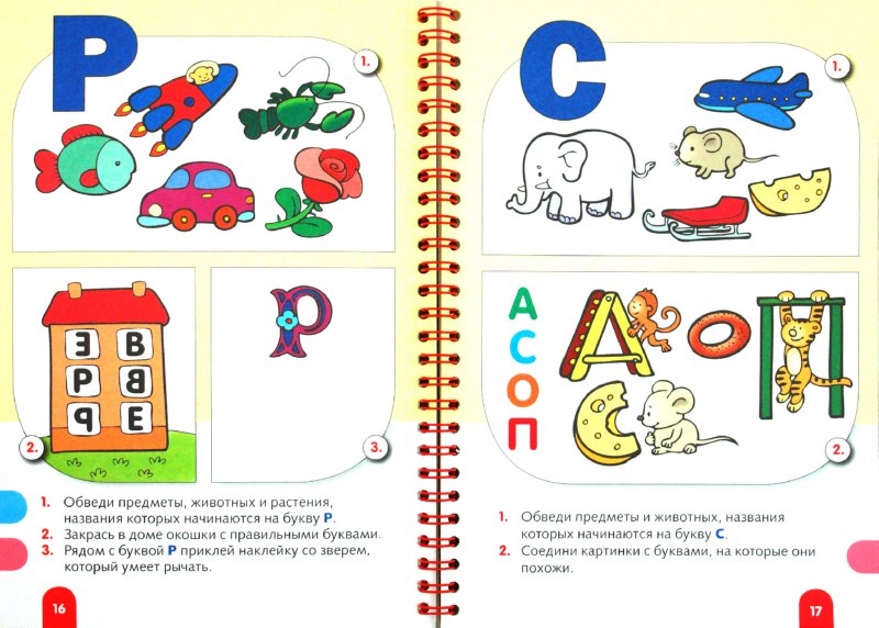 Иллюстрация 1 из 7 для Веселые уроки. Азбука | Лабиринт - книги. Источник: Лабиринт