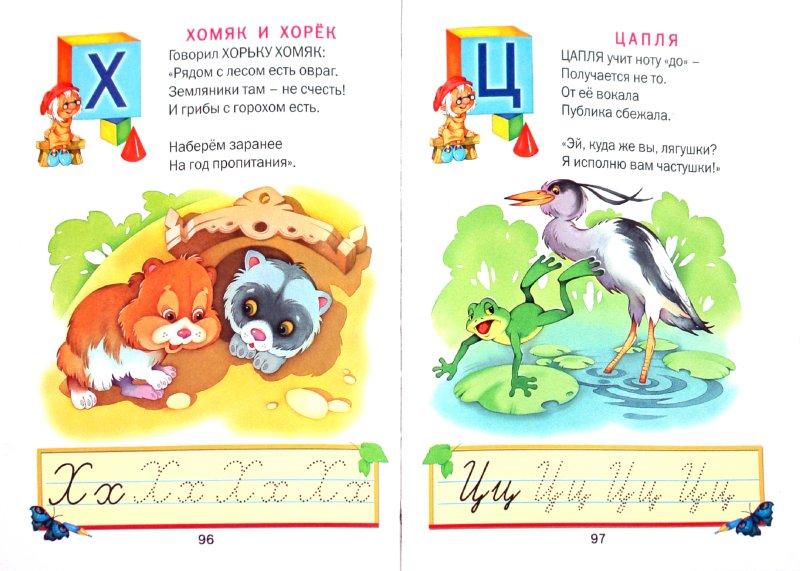 Иллюстрация 1 из 16 для Первые уроки с мамой | Лабиринт - книги. Источник: Лабиринт