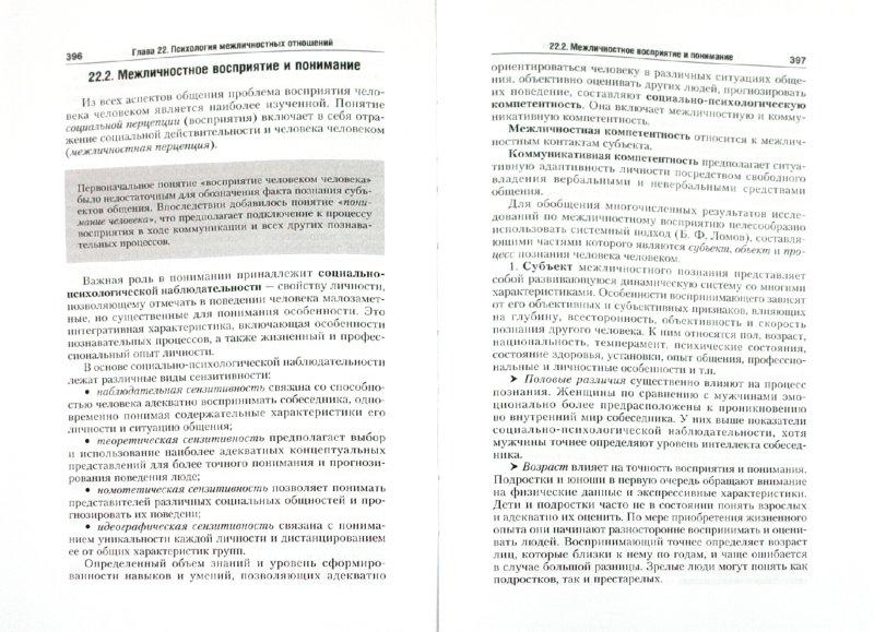 Иллюстрация 1 из 11 для Психология - Сосновский, Калинова, Маркова | Лабиринт - книги. Источник: Лабиринт