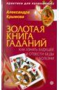 Крымова Александра Золотая книга гаданий: как узнать будущее и отвести беды болезни