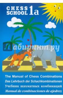 Учебник шахматных комбинаций. Книга 1a от Лабиринт