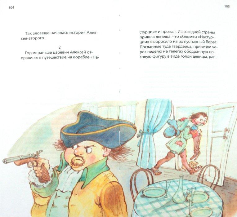 Иллюстрация 1 из 4 для Крокодил, который любил все красивое - Игорь Жуков | Лабиринт - книги. Источник: Лабиринт