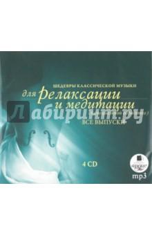 Zakazat.ru: Шедевры классической музыки. Все выпуски (4CDmp3).
