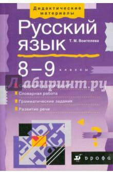 Русский язык. 8-9 классы. Синтаксис и пунктуация