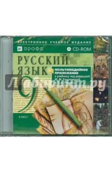 Русский язык. 9 класс. Мультимедийное приложение к учебнику под ред. М. М. Разумовской (CDpc)