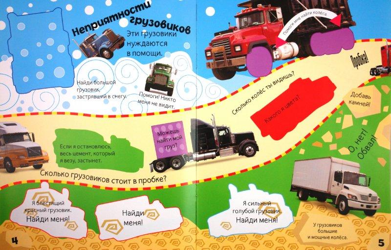 Иллюстрация 1 из 19 для Играй и наклеивай. Грузовики и тракторы | Лабиринт - книги. Источник: Лабиринт