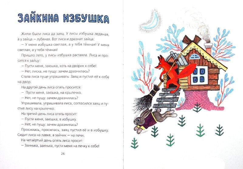 Иллюстрация 1 из 22 для Колобок   Лабиринт - книги. Источник: Лабиринт
