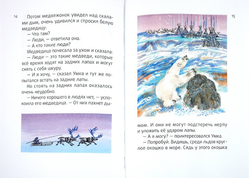Иллюстрация 1 из 26 для Умка - Юрий Яковлев | Лабиринт - книги. Источник: Лабиринт