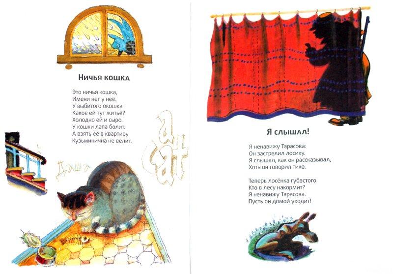 Иллюстрация 1 из 11 для Крошка Вилли-Винки - Ирина Токмакова | Лабиринт - книги. Источник: Лабиринт
