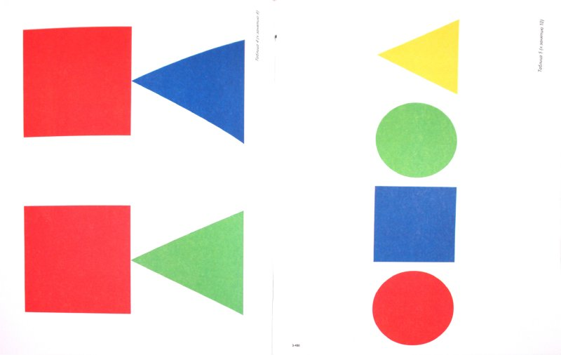 Иллюстрация 1 из 16 для Школа умелого Карандаша. Демонстрационные таблицы - Инна Подрезова   Лабиринт - книги. Источник: Лабиринт