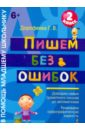 Пишем без ошибок: 2 класс, Дорофеева Галина Владимировна