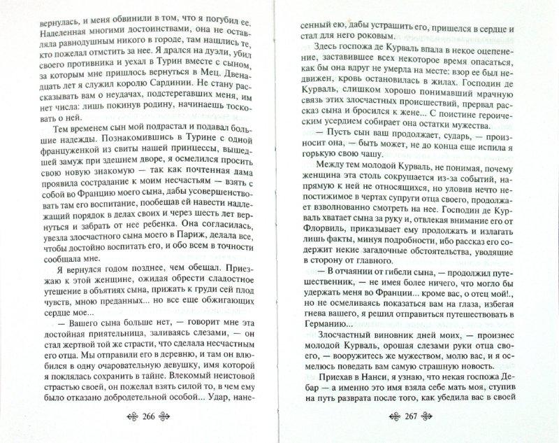 Иллюстрация 1 из 21 для Жюстина, или Несчастья добродетели - Маркиз де Сад | Лабиринт - книги. Источник: Лабиринт