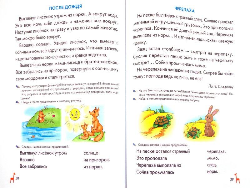 Иллюстрация 1 из 11 для Читаю сам: Моя первая книга - Журавлева, Федиенко | Лабиринт - книги. Источник: Лабиринт