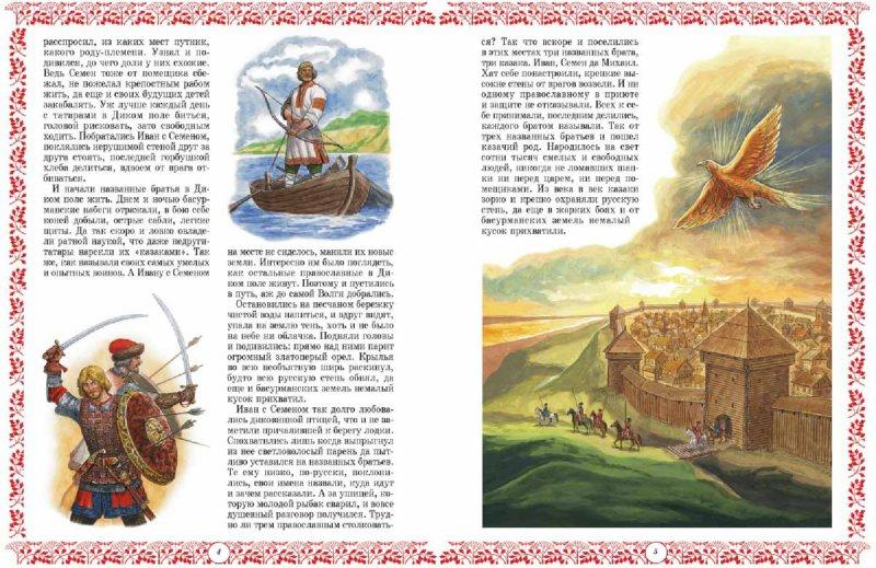 Иллюстрация 1 из 3 для Казачьи легенды и сказки - Мария Мартиросова | Лабиринт - книги. Источник: Лабиринт