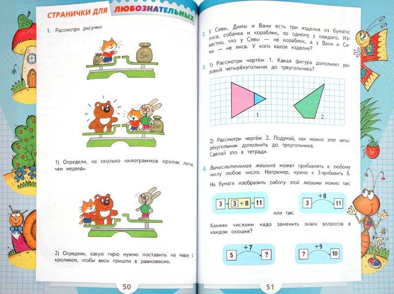 Математика 2 класс 1 часть