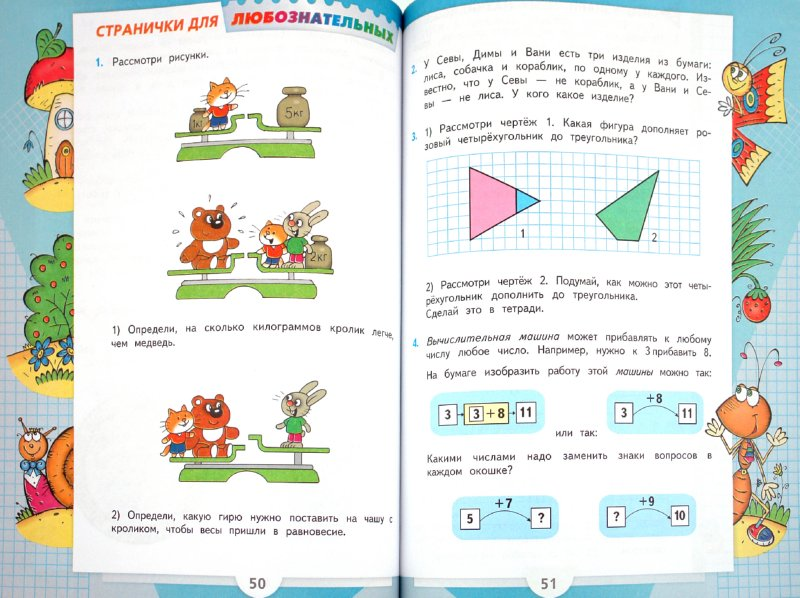 математика 2 класс учебник решебник