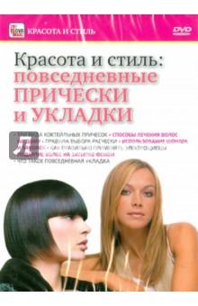 Повседневные прически и укладки (DVD)