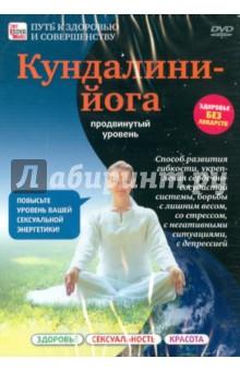 Кундалини-Йога. Продвинутый уровень (DVD)