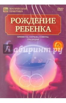 Рождение ребенка (DVD) дмитрий невский таро манара магия любви